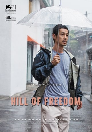 Hill of Freedom (2015)