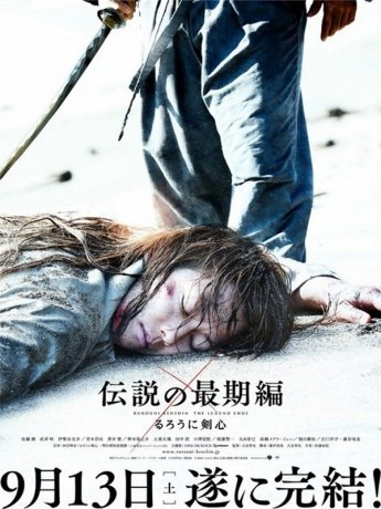 Kenshin : La Fin de la légende (2016)