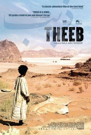 THEEB (2016)