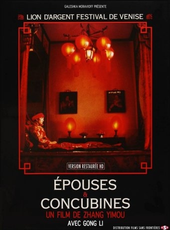 Epouses et concubines (2017)
