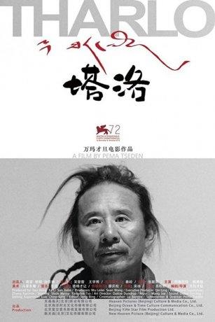 Tharlo, le berger tibétain (2017)
