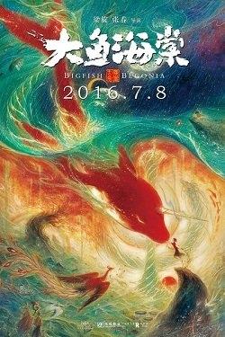 Big Fish et Begonia (2018)