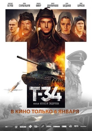 T-34 machine de guerre (2019)