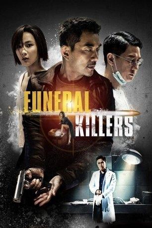 Funeral Killers (2020)