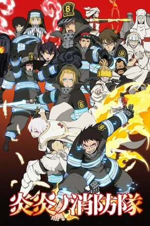 Fire Force (2020)